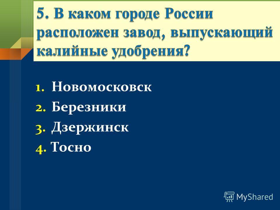 1.Новомосковск 2.Березники 3.Дзержинск 4.Тосно