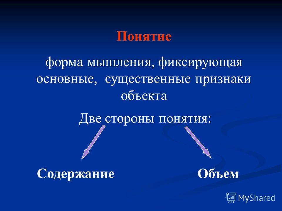 Понятие форма мышления, фиксирующая основные, существенные признаки объекта Две стороны понятия: ОбъемСодержание