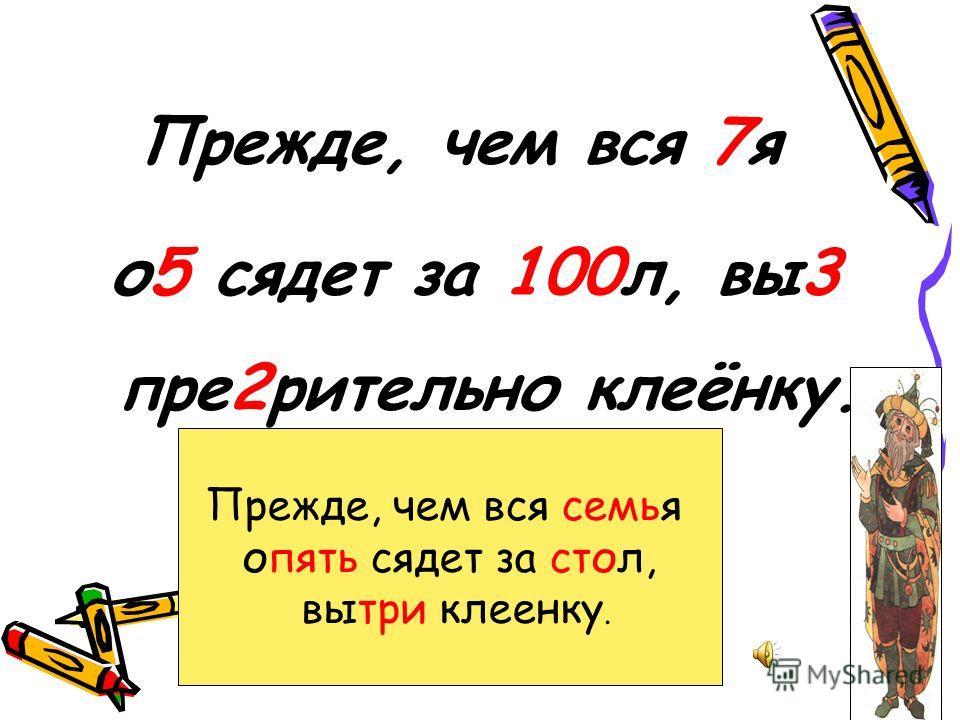 (к) девяти количественное Восемь - количественное Шестнадцать - количественное Два - количественное Один - количественное Два количественное Двадцать пятом порядковое