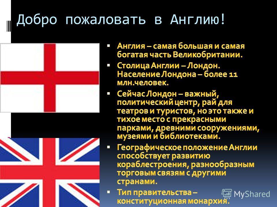 Добро пожаловать в Англию!