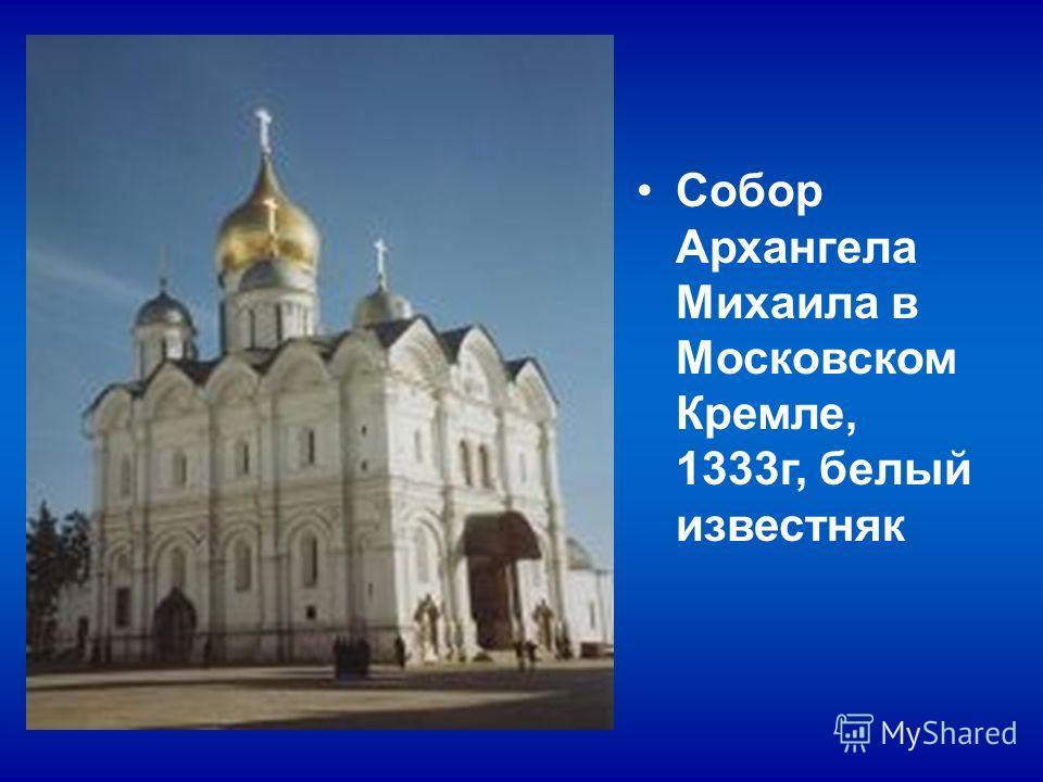 Собор Архангела Михаила в Московском Кремле, 1333г, белый известняк