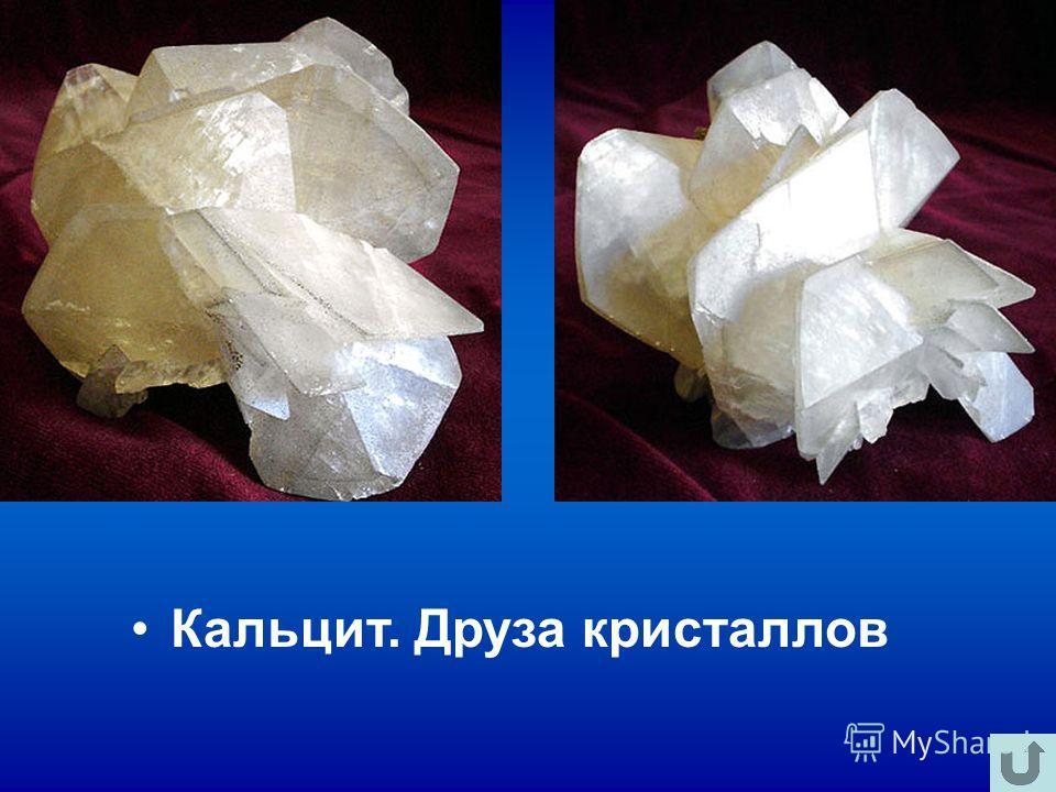 Кальцит. Друза кристаллов