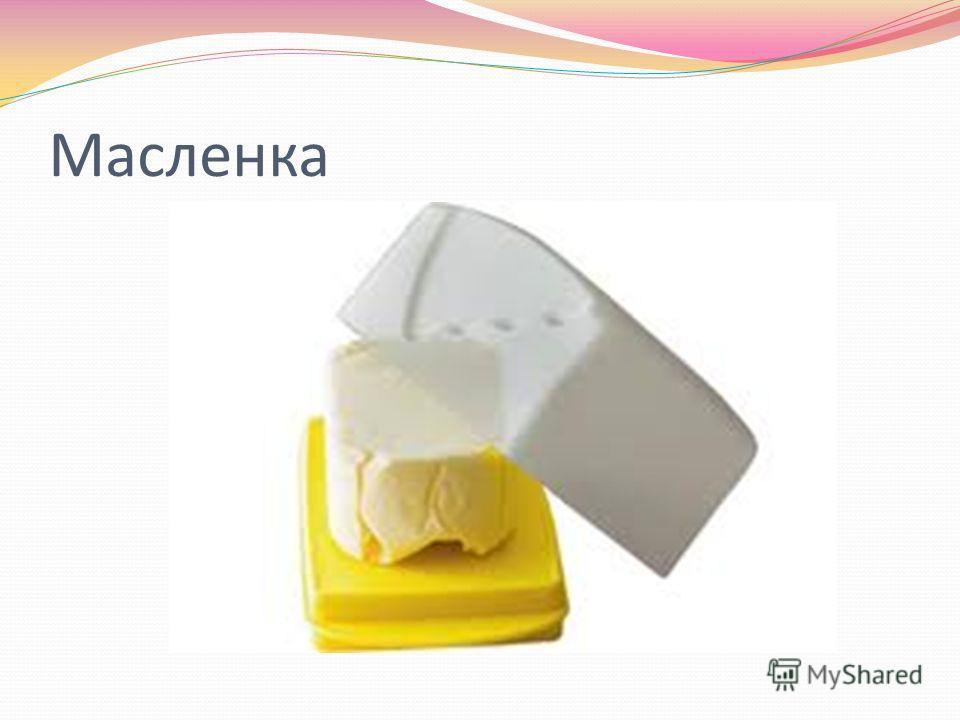 Масленка