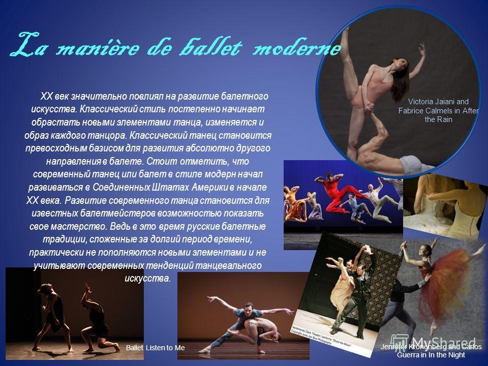 La manière de ballet moderne XX век значительно повлиял на развитие балетного искусства. Классический стиль постепенно начинает обрастать новыми элементами танца, изменяется и образ каждого танцора. Классический танец становится превосходным базисом