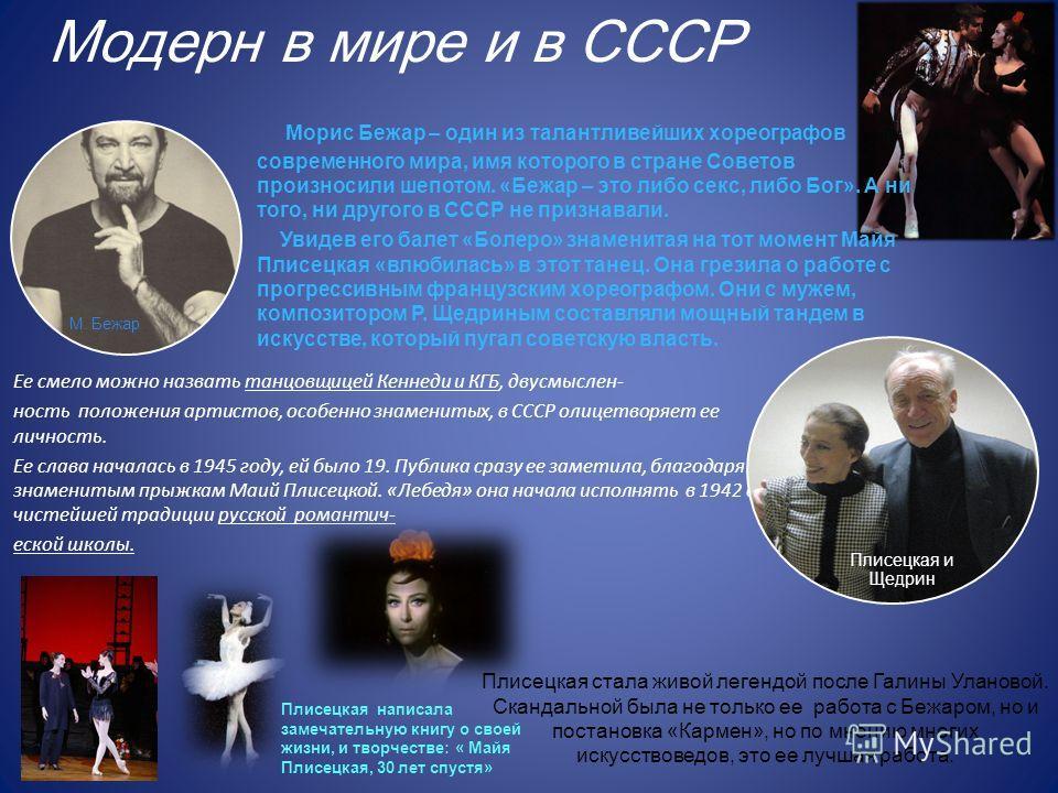 Ее смело можно назвать танцовщицей Кеннеди и КГБ, двусмыслен- ность положения артистов, особенно знаменитых, в СССР олицетворяет ее личность. Ее слава началась в 1945 году, ей было 19. Публика сразу ее заметила, благодаря знаменитым прыжкам Маий Плис