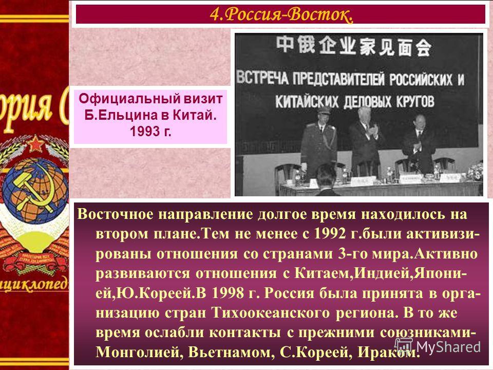 Восточное направление долгое время находилось на втором плане.Тем не менее с 1992 г.были активизи- рованы отношения со странами 3-го мира.Активно развиваются отношения с Китаем,Индией,Япони- ей,Ю.Кореей.В 1998 г. Россия была принята в орга- низацию с