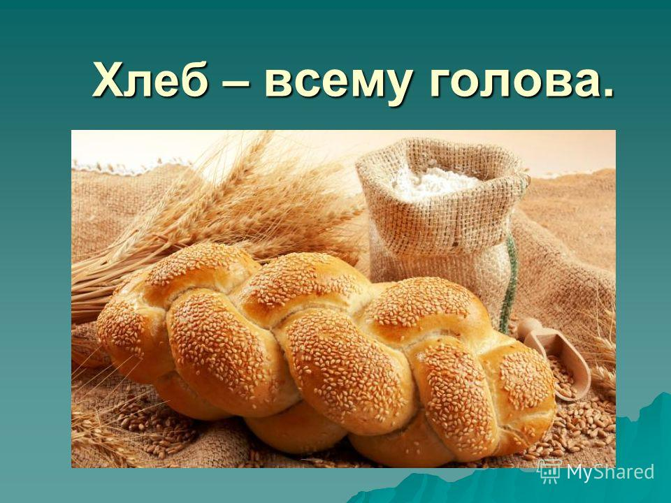 В дыму ленинградское небо, Но горше смертельных ран Тяжёлого хлеба, Блокадного хлеба Сто двадцать пять грамм! В годы тягот и лишений Новый мир мужал и креп, Шёл народ в огне сражений За свободу и за хлеб. Значит, правильны слова: Хлеб – всей жизни го