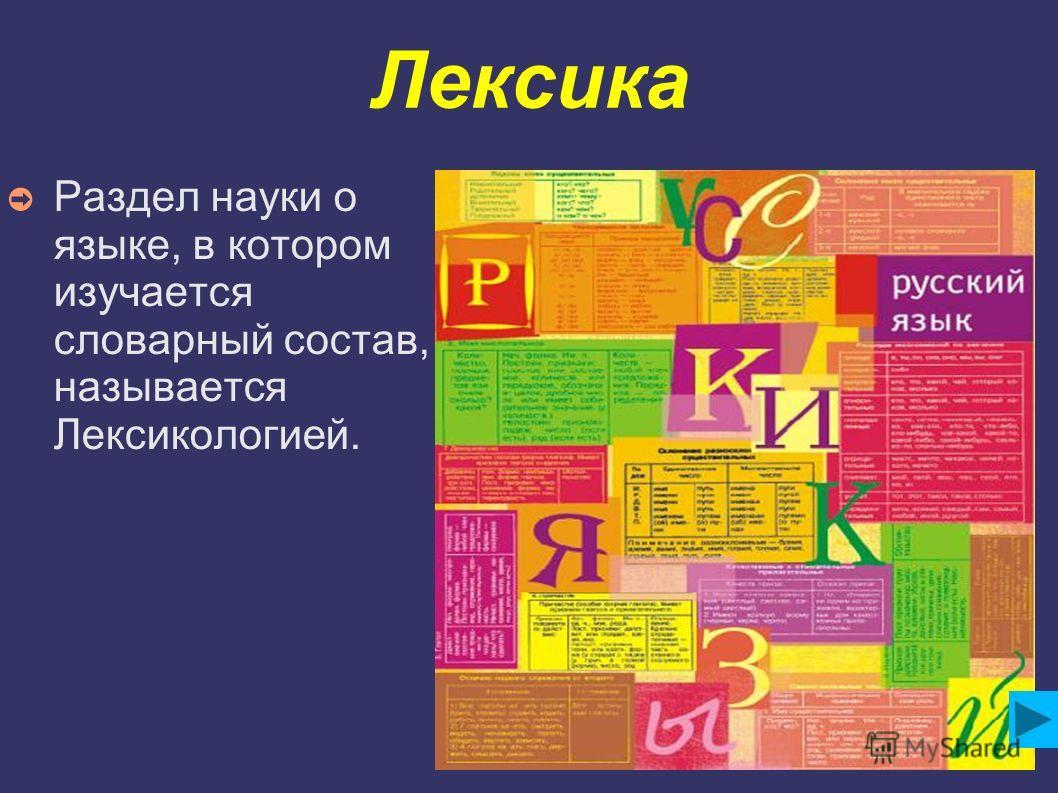 Лексика Раздел науки о языке, в котором изучается словарный состав, называется Лексикологией.