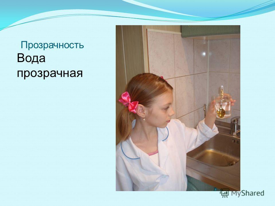 Прозрачность Вода прозрачная