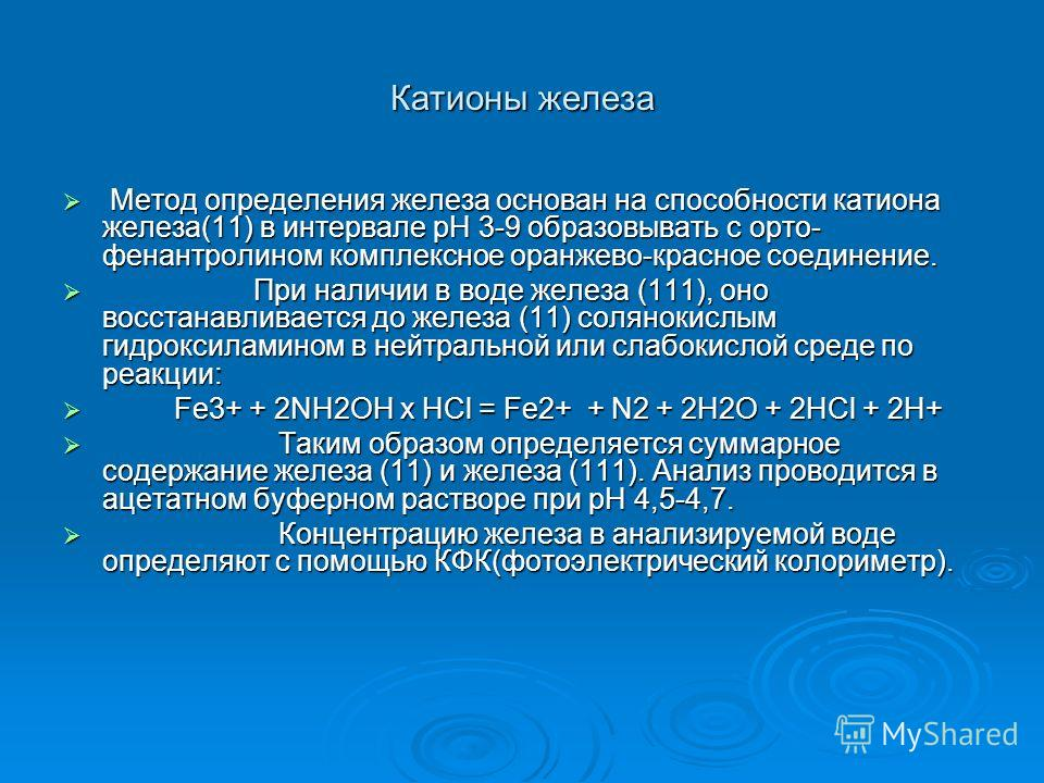 Катионы железа Метод определения железа основан на способности катиона железа(11) в интервале рН 3-9 образовывать с орто- фенантролином комплексное оранжево-красное соединение. Метод определения железа основан на способности катиона железа(11) в инте