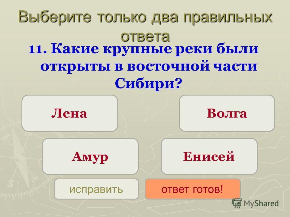 Выберите только два правильных ответа 11. Какие крупные реки были открыты в восточной части Сибири? Енисей ЛенаВолга Амур исправитьответ готов!