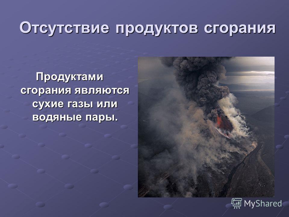 Отсутствие продуктов сгорания Продуктами сгорания являются сухие газы или водяные пары.