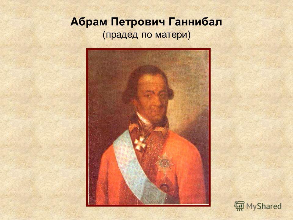 Абрам Петрович Ганнибал (прадед по матери)