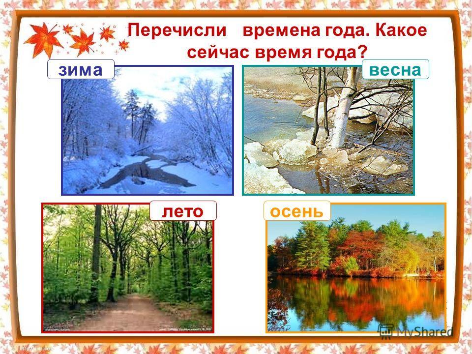 Перечисли времена года. Какое сейчас время года? зимавесна летоосень