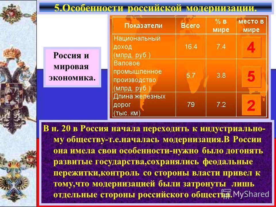 В н. 20 в Россия начала переходить к индустриально- му обществу-т.е.началась модернизация.В России она имела свои особенности-нужно было догонять развитые государства,сохранялись феодальные пережитки,контроль со стороны власти привел к тому,что модер