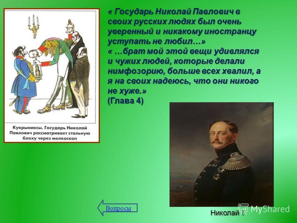 « Государь Николай Павлович в своих русских людях был очень уверенный и никакому иностранцу уступать не любил …» « … брат мой этой вещи удивлялся и чужих людей, которые делали нимфозорию, больше всех хвалил, а я на своих надеюсь, что они никого не ху