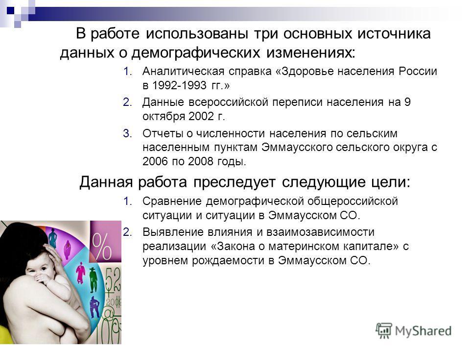 В работе использованы три основных источника данных о демографических изменениях: 1.Аналитическая справка «Здоровье населения России в 1992-1993 гг.» 2.Данные всероссийской переписи населения на 9 октября 2002 г. 3.Отчеты о численности населения по с
