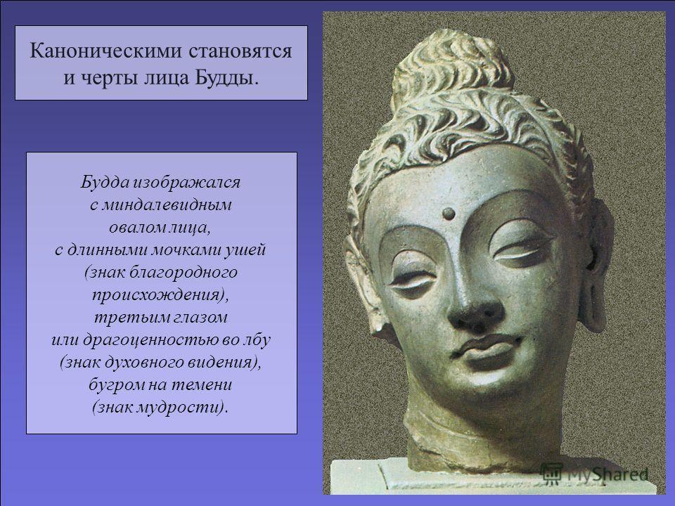 Почему длинные мочки ушей у будды