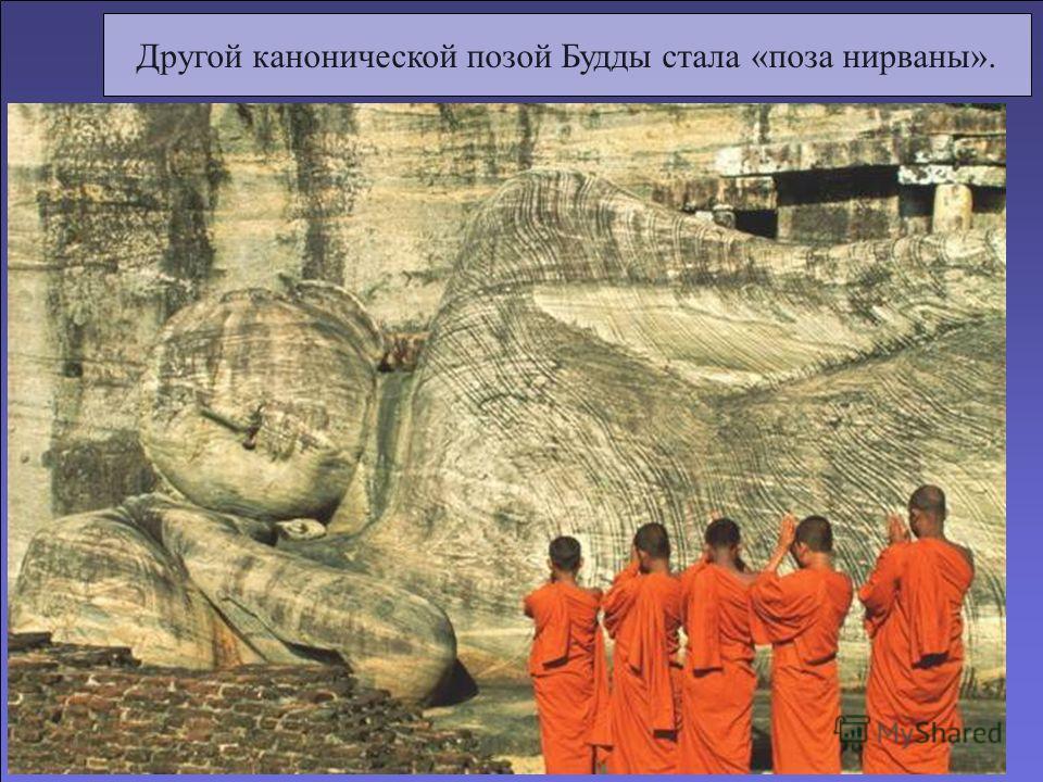 Другой канонической позой Будды стала «поза нирваны».
