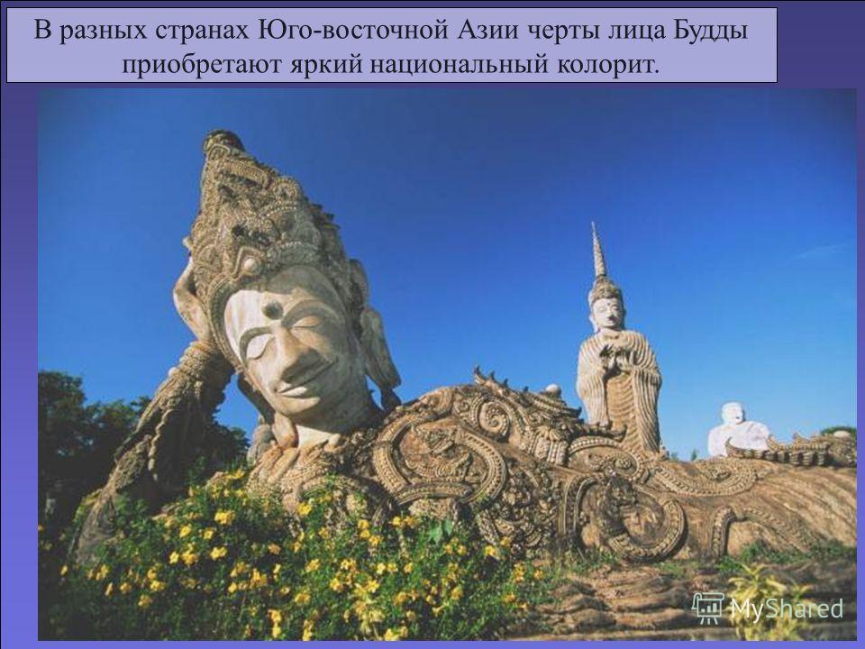 В разных странах Юго-восточной Азии черты лица Будды приобретают яркий национальный колорит.