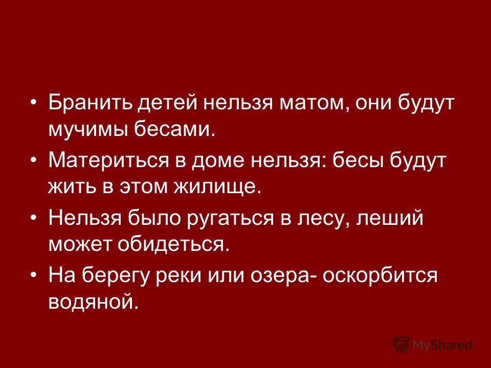 Немного истории Матерные слова имеют исконно русские корни. В древней Руси мат являлся заклинанием, формулой против нечистой силы.