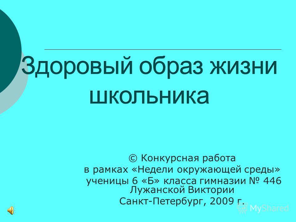 © Конкурсная работа в рамках «Недели окружающей среды» ученицы 6 «Б» класса гимназии 446 Лужанской Виктории Санкт-Петербург, 2009 г.