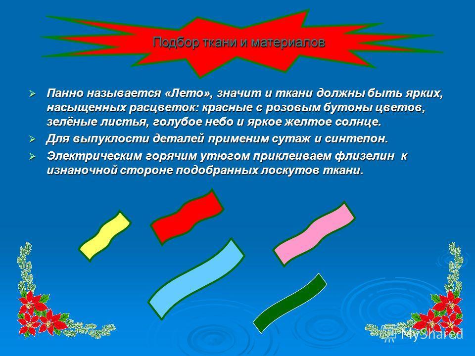 Креп-атлас – лоскуты красного, голубого, розового, зелёного, желтого цветов. Креп-атлас – лоскуты красного, голубого, розового, зелёного, желтого цветов. Флизелин – 0,7 Х 0,7м Флизелин – 0,7 Х 0,7м Синтепон – 50 Х 50см. Синтепон – 50 Х 50см. Косая бе
