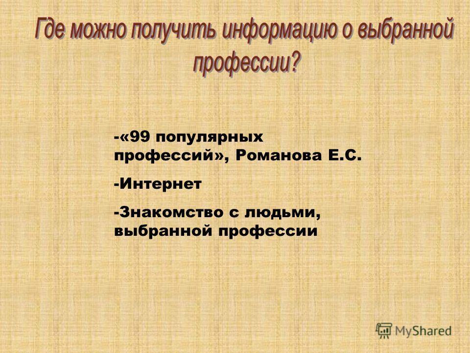 -«99 популярных профессий», Романова Е.С. -Интернет -Знакомство с людьми, выбранной профессии