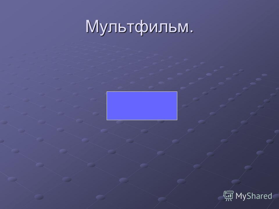 Мультфильм.