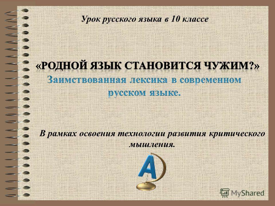Урок русского языка в 10 классе В рамках освоения технологии развития критического мышления.