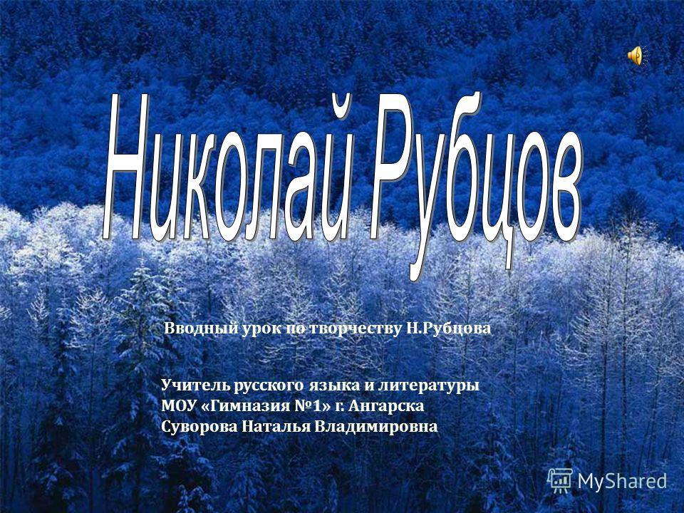 Творчеству н рубцова учитель русского