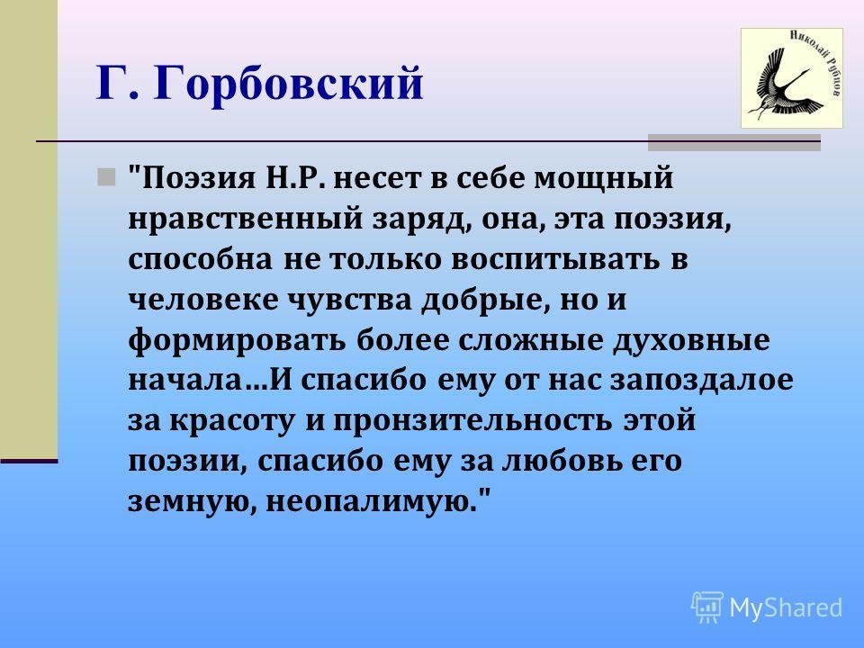 Г. Горбовский