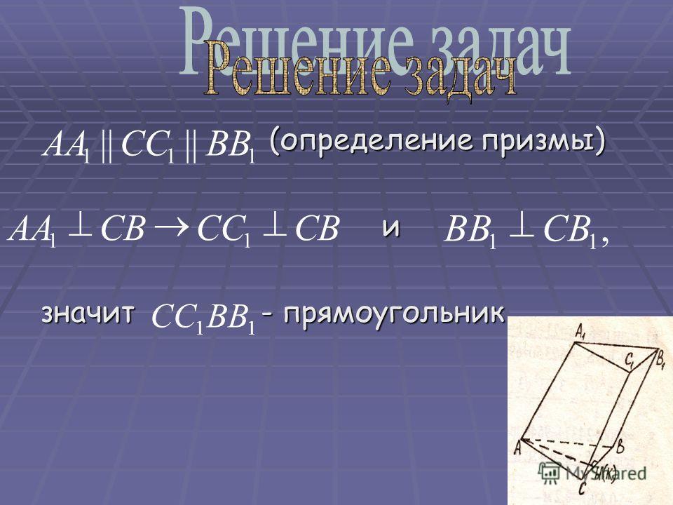 (определение призмы) (определение призмы) и значит - прямоугольник CВСССВАА 11, 11 СВВВ 11 ВВСС 111 || ВВССАА