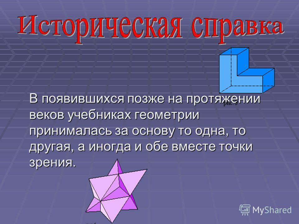 В появившихся позже на протяжении веков учебниках геометрии принималась за основу то одна, то другая, а иногда и обе вместе точки зрения.