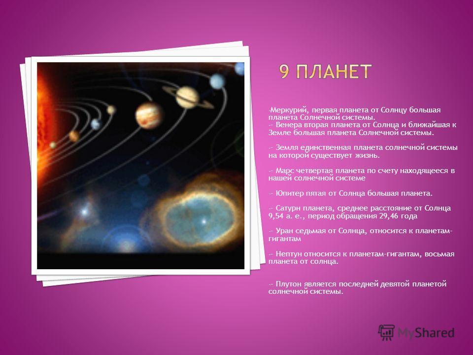 Солнечная система состоит из солнца, девяти планет вращающихся вокруг звезды. Планеты солнечной системы в свою очередь делятся на планеты-гиганты, большие планеты, спутники планет и малые тела. Также солнечную систему посещаю кометы, с разной периоди