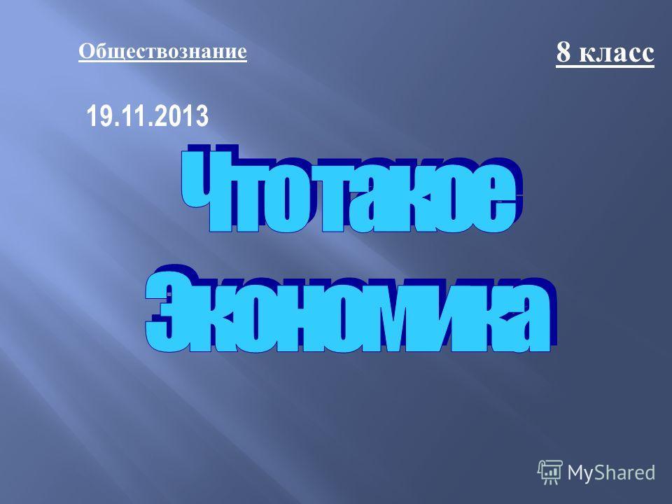 Обществознание 8 класс 19.11.2013
