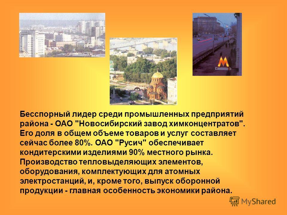 Бесспорный лидер среди промышленных предприятий района - ОАО