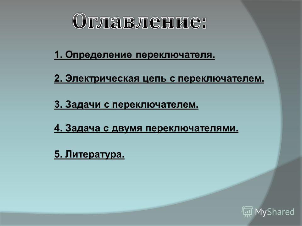 1. Определение переключателя. 2. Электрическая цепь с переключателем. 5. Литература. 3. Задачи с переключателем. 4. Задача с двумя переключателями.