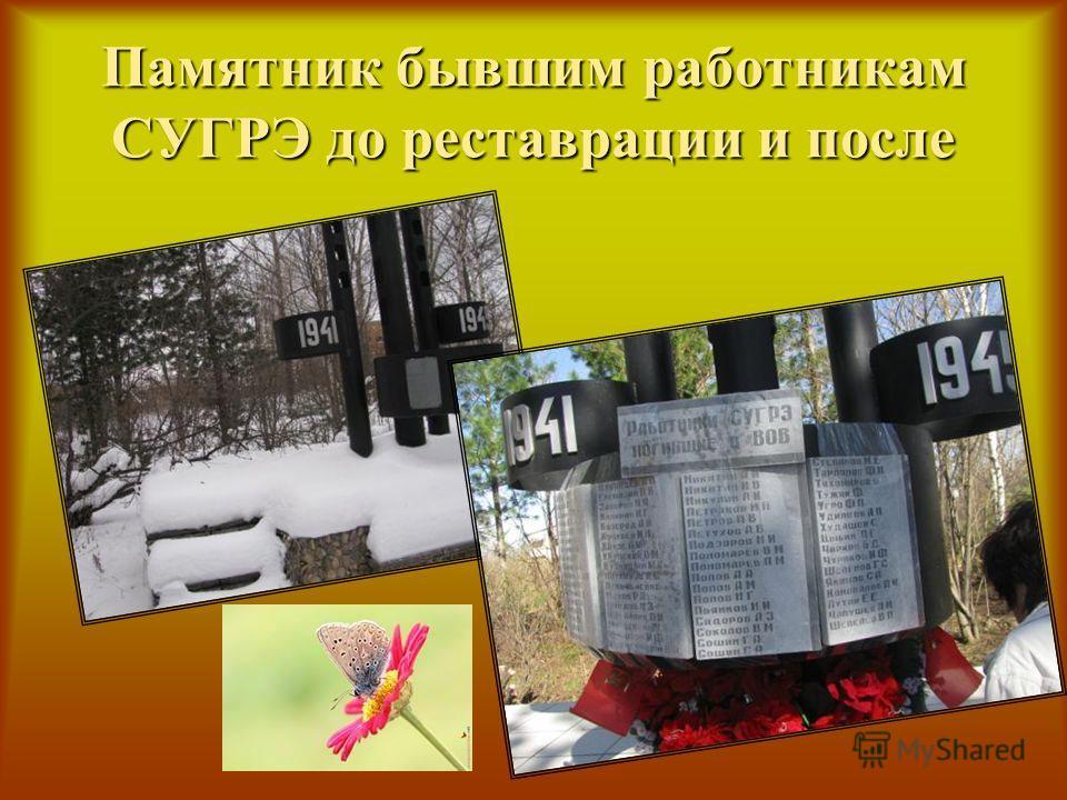 Памятник бывшим работникам СУГРЭ до реставрации и после