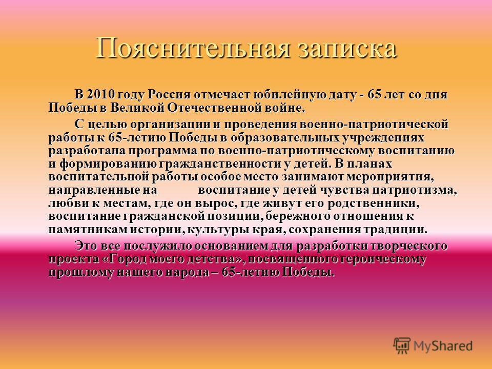Пояснительная записка В 2010 году Россия отмечает юбилейную дату - 65 лет со дня Победы в Великой Отечественной войне. В 2010 году Россия отмечает юбилейную дату - 65 лет со дня Победы в Великой Отечественной войне. С целью организации и проведения в