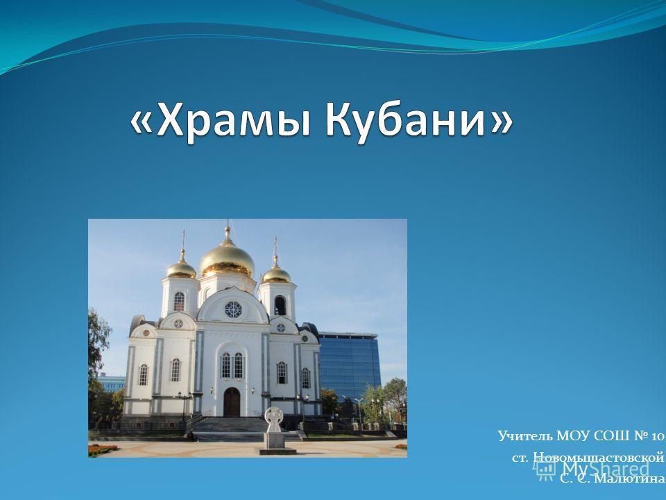 Учитель МОУ СОШ 10 ст. Новомышастовской С. С. Малютина