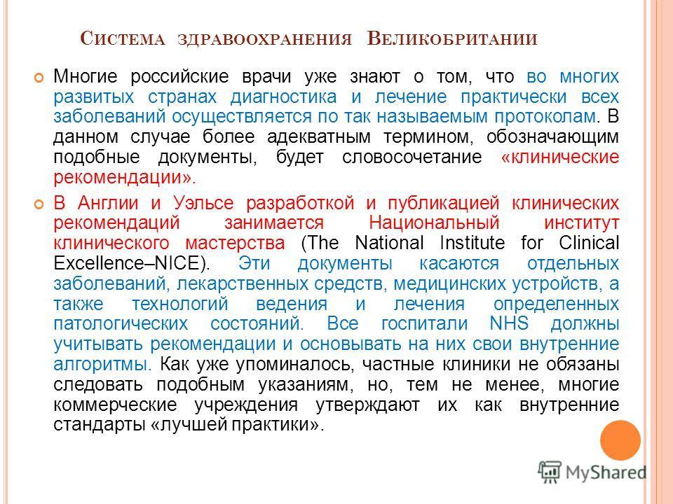 С ИСТЕМА ЗДРАВООХРАНЕНИЯ В ЕЛИКОБРИТАНИИ Многие российские врачи уже знают о том, что во многих развитых странах диагностика и лечение практически всех заболеваний осуществляется по так называемым протоколам. В данном случае более адекватным термином