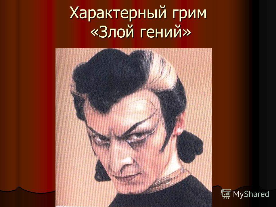 Характерный грим «Злой гений»