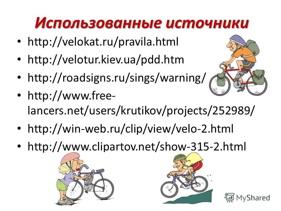 Использованные источники http://velokat.ru/pravila.html http://velotur.kiev.ua/pdd.htm http://roadsigns.ru/sings/warning/ http://www.free- lancers.net/users/krutikov/projects/252989/ http://win-web.ru/clip/view/velo-2.html http://www.clipartov.net/sh