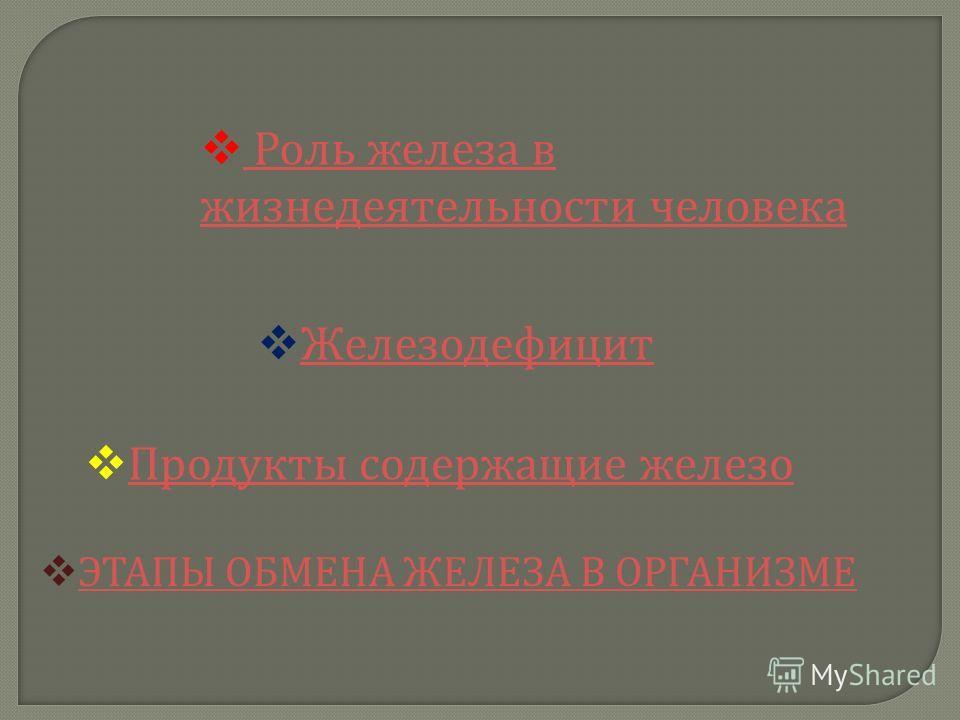 Роль железа в жизнедеятельности человека Роль железа в жизнедеятельности человека Железодефицит ЭТАПЫ ОБМЕНА ЖЕЛЕЗА В ОРГАНИЗМЕ ЭТАПЫ ОБМЕНА ЖЕЛЕЗА В ОРГАНИЗМЕ Продукты содержащие железо Продукты содержащие железо