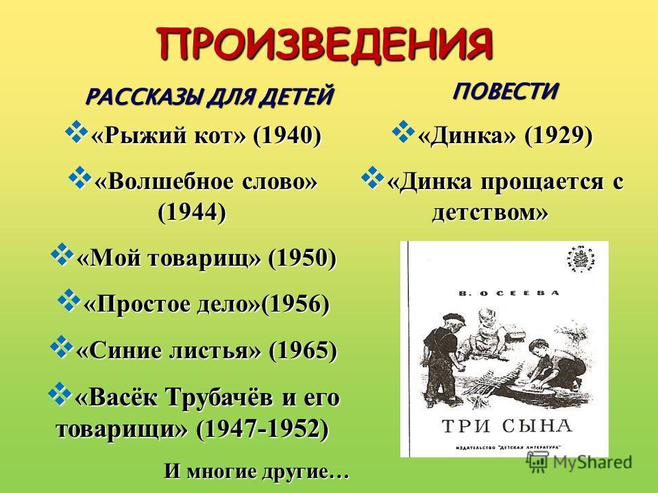 РАССКАЗЫ ДЛЯ ДЕТЕЙ ПОВЕСТИ ПРОИЗВЕДЕНИЯ «Рыжий кот» (1940) «Рыжий кот» (1940) «Волшебное слово» (1944) «Волшебное слово» (1944) «Мой товарищ» (1950) «Мой товарищ» (1950) «Простое дело»(1956) «Простое дело»(1956) «Синие листья» (1965) «Синие листья» (