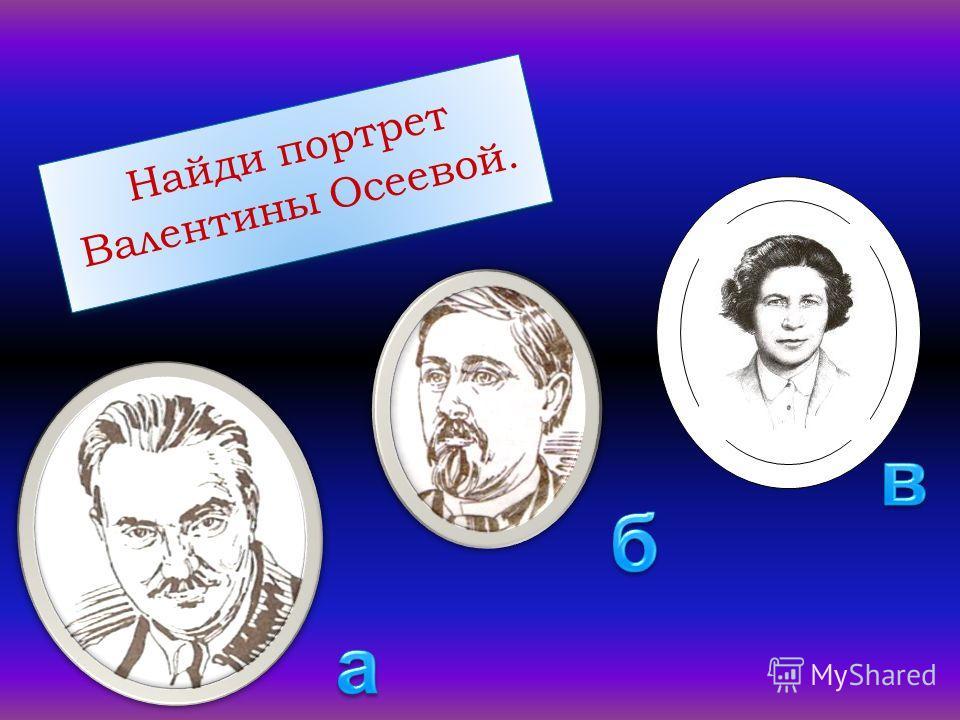 Найди портрет Валентины Осеевой.
