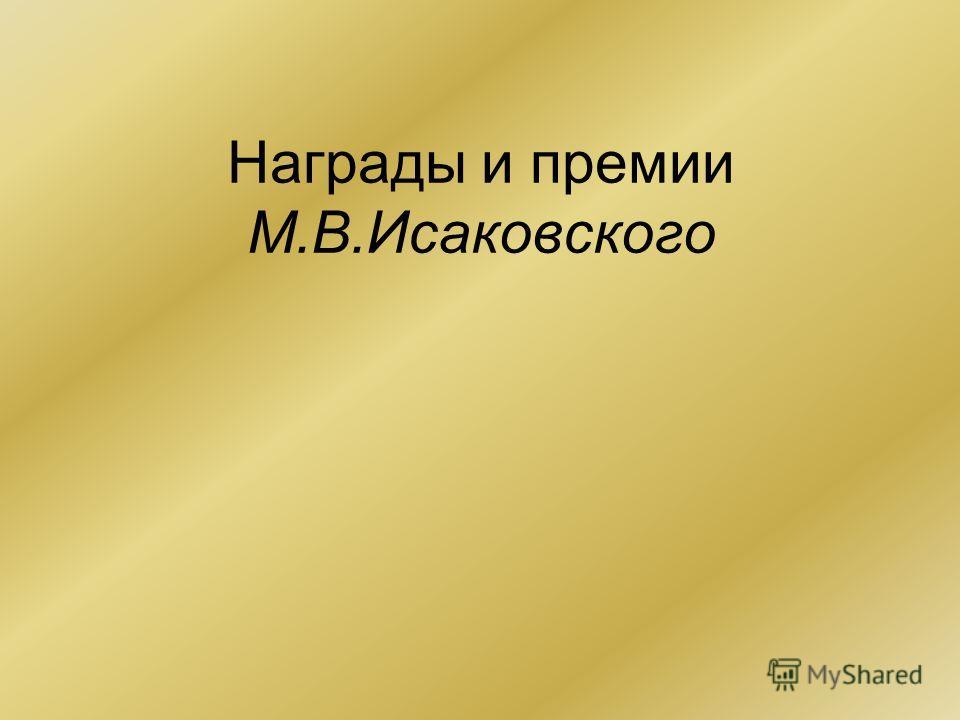 Михаил Исаковский умер 20 июля 1973 года, похоронен на Новодевичьем кладбище