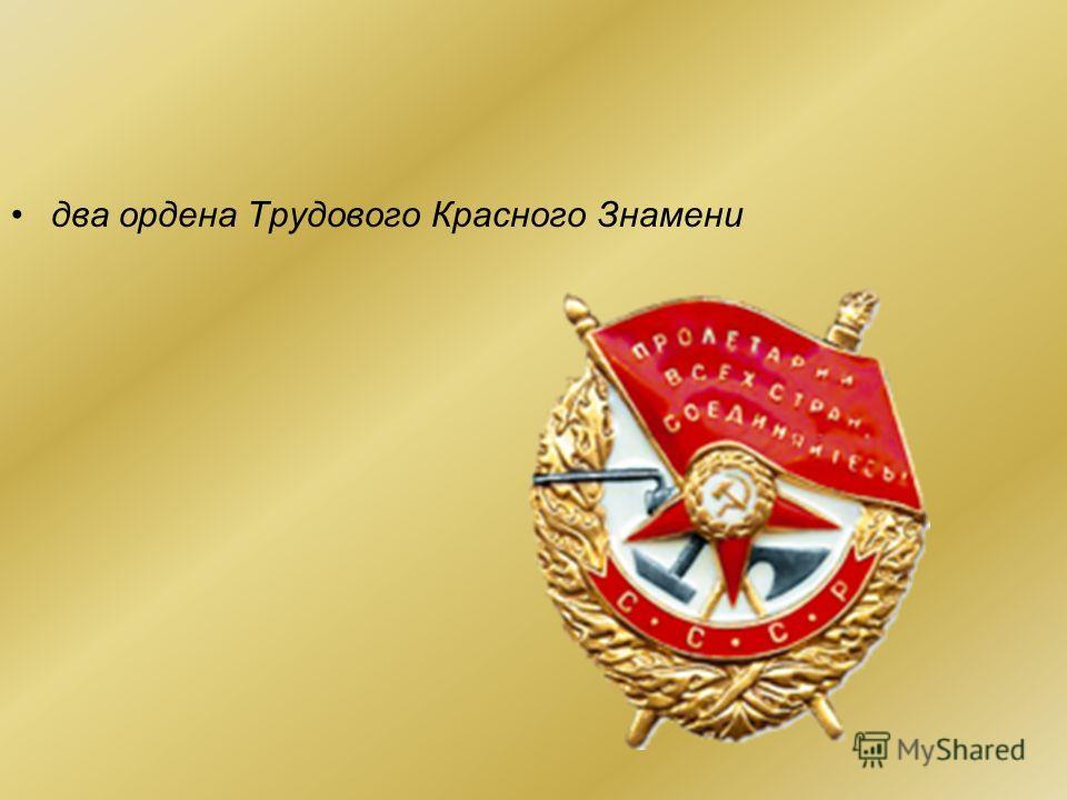 четыре ордена Ленина
