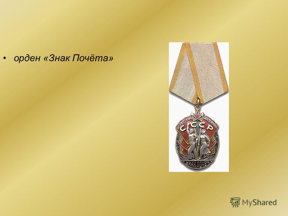 два ордена Трудового Красного Знамени